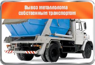 прием металлолома Киев самовывоз