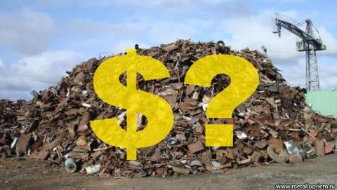Цена металлолома в Киеве за 1 кг